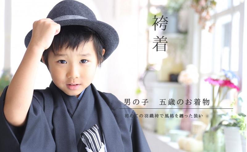 男の子 五歳のお着物