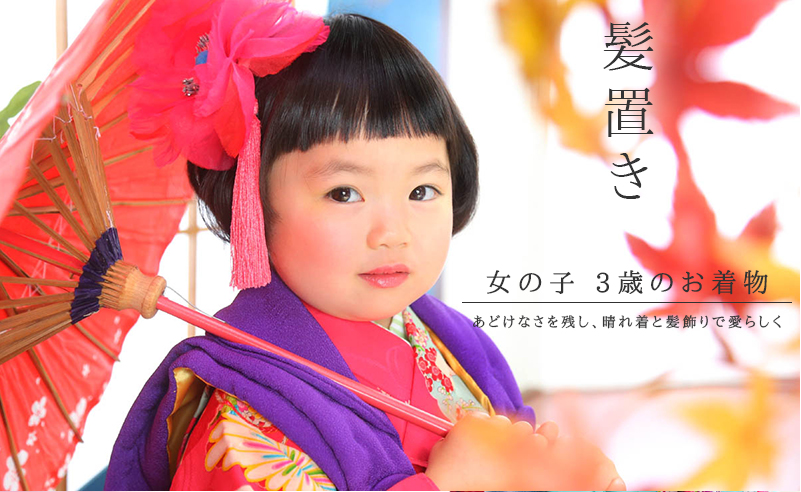 女の子 三歳のお着物